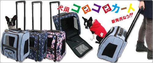 犬用コロコロカート新発売!