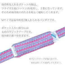 画像3: NepuNepu オリジナル クール バンダナ Mサイズ アイスノン2個タイプ 巾着袋付き (3)