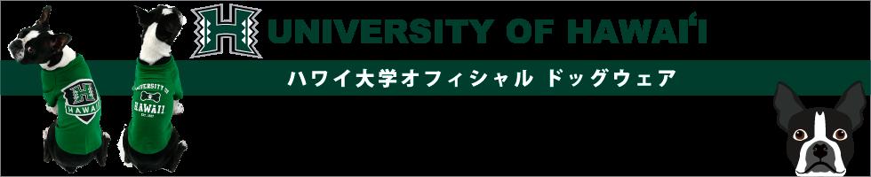 ハワイ大学公式オフィシャルドッグウェア